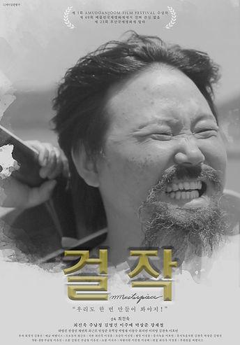 영화 걸작 포스터.jpg