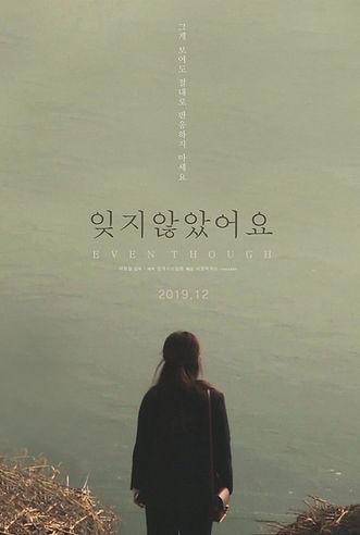 잊지않았어요(감독 박용철)