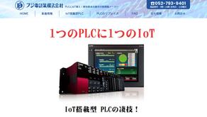 【祝】IoT搭載型サイトオープン
