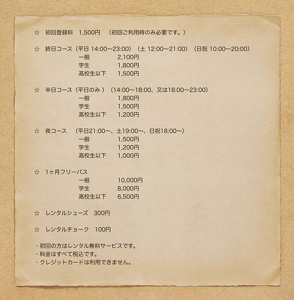 料金表 2019.10〜.001.png