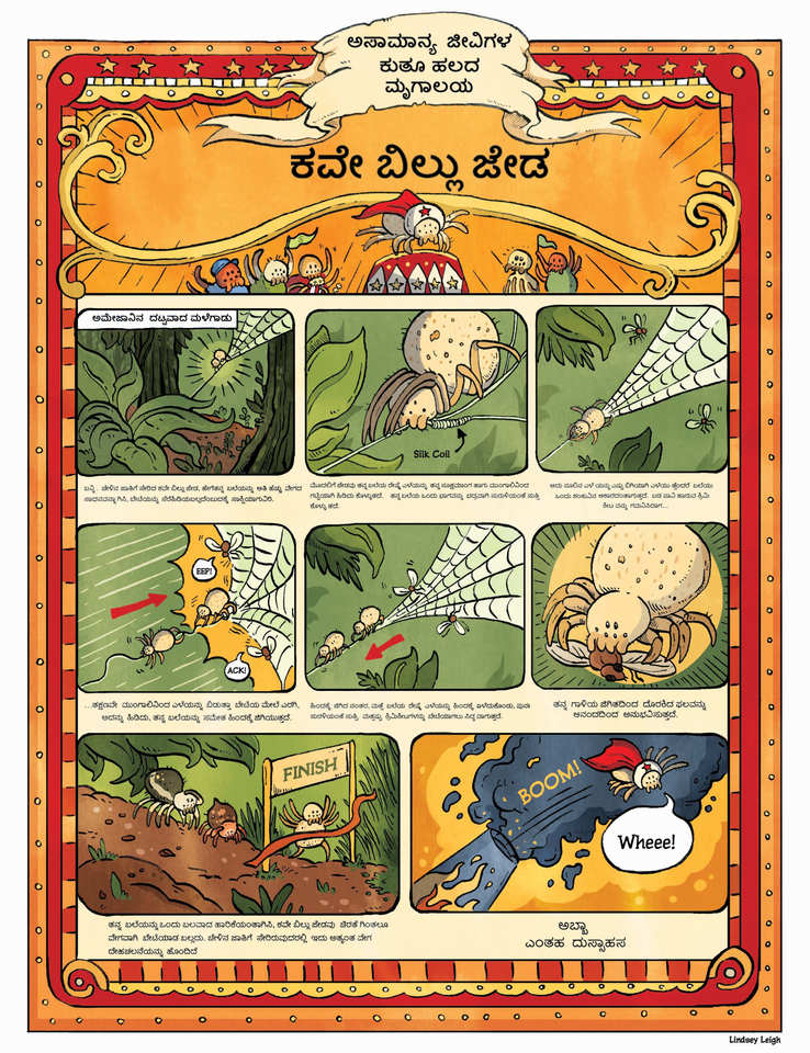SpiderComicFinal_Kannada_RGB.jpg