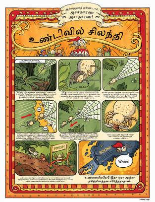 SpiderComicFinal_Tamil_RGB.jpg