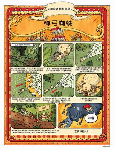 SpiderComicFinal_Chinese_RGB.jpg