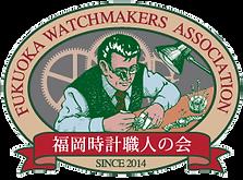 福岡時計職人の会