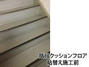 階段貼替前