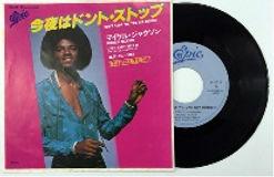 EPレコード