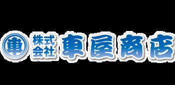車屋商店ロゴ