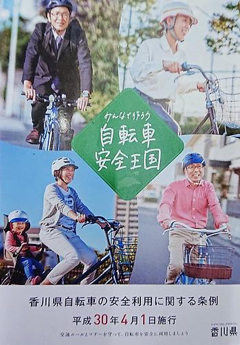 香川県自転車安全王国