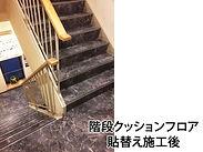 階段貼替後