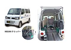 小型福祉タクシー