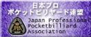 日本プロポケットビリヤード協会