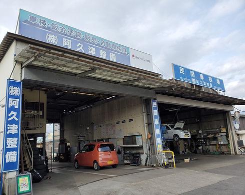 阿久津整備民間車検場