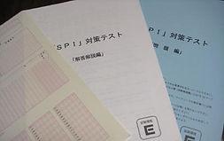 SPI模擬試験