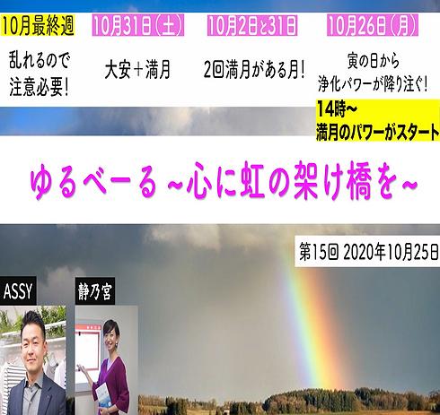 サムネイル 10月25日 - コピー.png