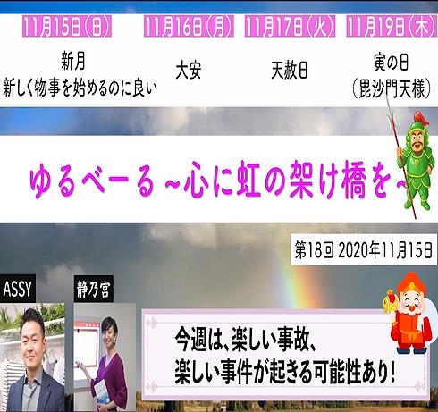 11月15日サムネイル.png
