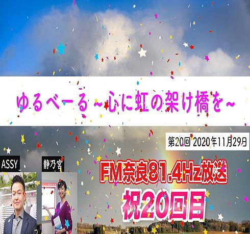 11月29日サムネイル.png