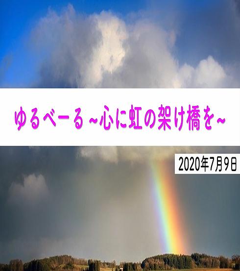 7月9日ホームページ.png