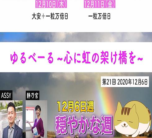 12月10日サムネイル.png