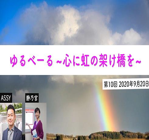 9月20日サムネイル.png