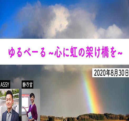 サムネイル8月30日.png
