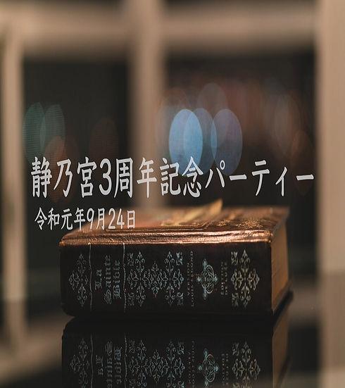 静乃宮3周年記念パーティーサムネイル2.jpg