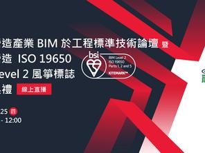 麗明營造 ISO 19650 BIM Level 2 風箏標誌頒證典禮