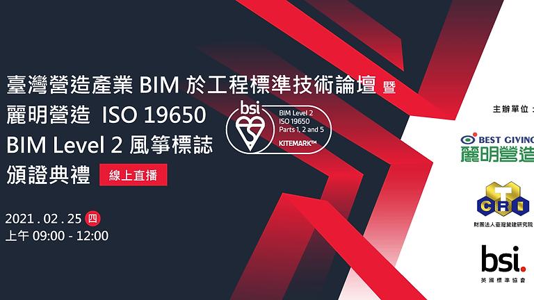 麗明營造 ISO19650 BIM Level 2 風箏標誌頒證典禮