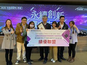 台灣BIM聯盟榮獲科技部績優聯盟獎