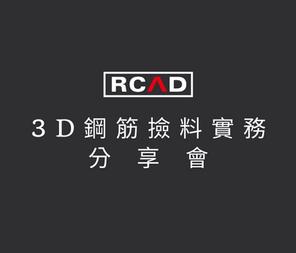 RCAD 鋼筋撿料實務分享會