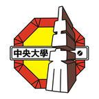 國立中央大學土木工程學系