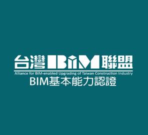 7月BIM認證暫緩辦理