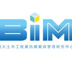 國立臺灣大學工程資訊模擬與管理研究中心