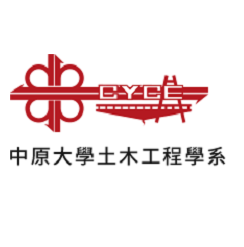 中原大學土木工程學系