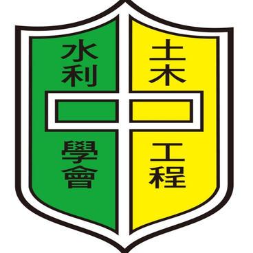 社團法人中國土木水利工程學會