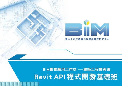RevitAPI-cover第12版_1090613.jpg