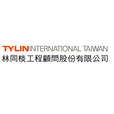 林同棪工程顧問股份有限公司