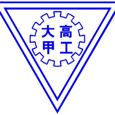 國立大甲高級工業職業學校