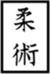 220px-Jiu_jitsu_kanji.jpg