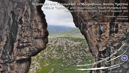 Gyrisma-Mavrovouni.jpg