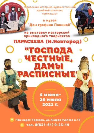 Афиша Параскева (2).jpg