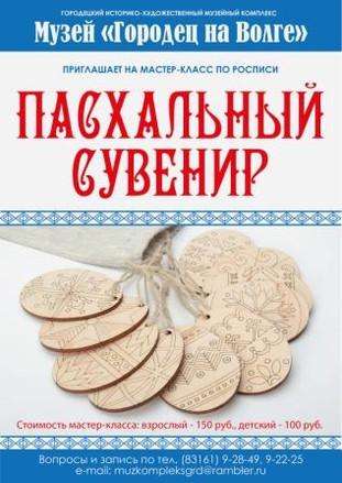 Пасхальный сувенир 1.jpg