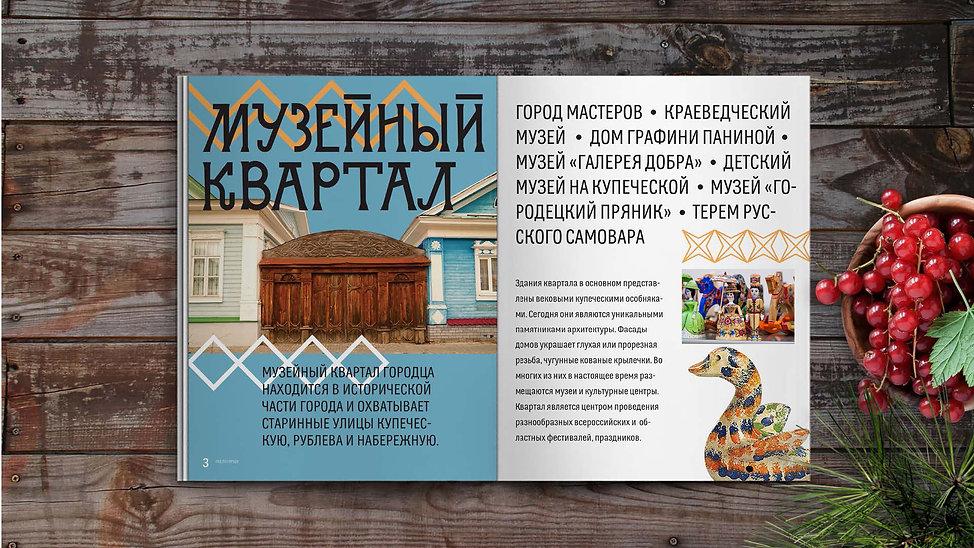 Gorodets 2_Страница_096.jpg