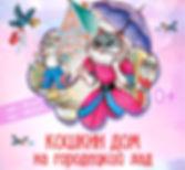 Кукольный спектакль «Кошкин дом»_edited.