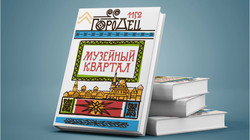 Gorodets 2_Страница_129