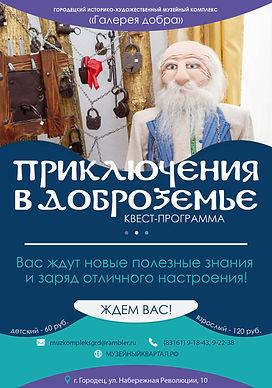 Kvest-igra_Priklyuchenia_v_Dobrozemye_Me