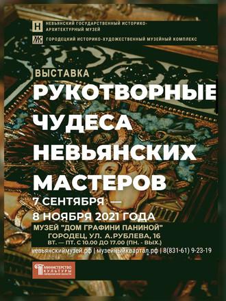 Рукотворные чудеса Невьянских мастеров
