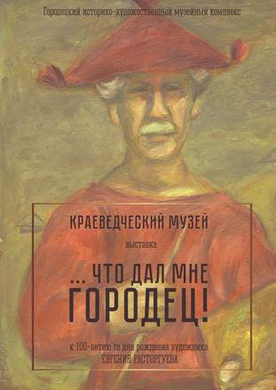 Афиша Расторгуева Е.А.jpg