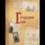 Обложка  вып 3.  2015 г-01-01.png