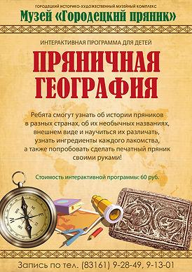 Пряничная география_Монтажная область 1.
