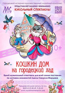Кукольный спектакль «Кошкин дом».jpg